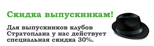 Оплата для выпускников Стратоплана